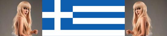 greekdreamofgaga